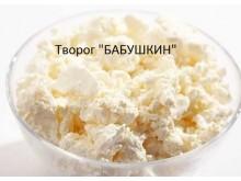"""Творог """"Бабушкин"""" из коровьего молока (Жирный)"""